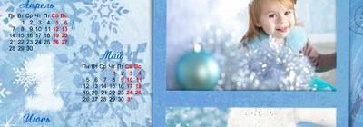 Календари с Вашими фотографиями на 2014 год
