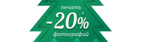 Скидка -20% на печать фотографий *
