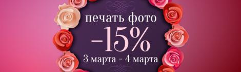 Скидка на печать фотографий -15%