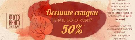 -50% на печать фотографий