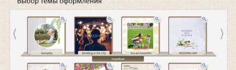 Обновление онлайн-редактора фотокниг
